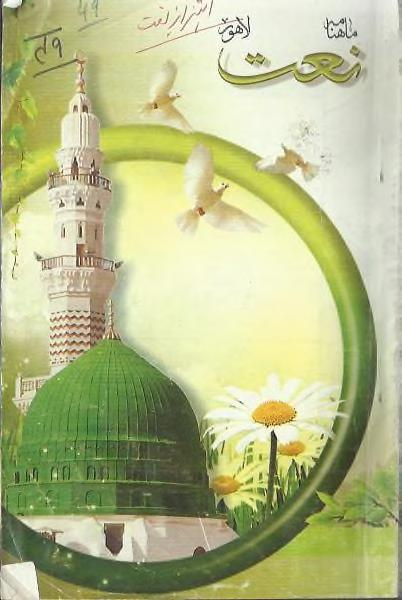 Download naat e zarreen by raja rasheed mahmood naat vol 50 pdf book